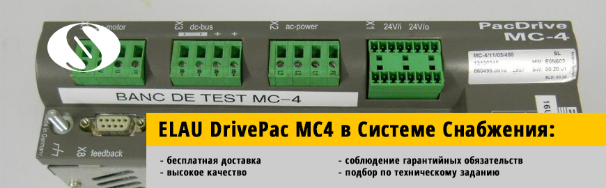 Привод Elau PacDrive MC 4
